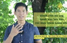 Hmong Sunday reflection